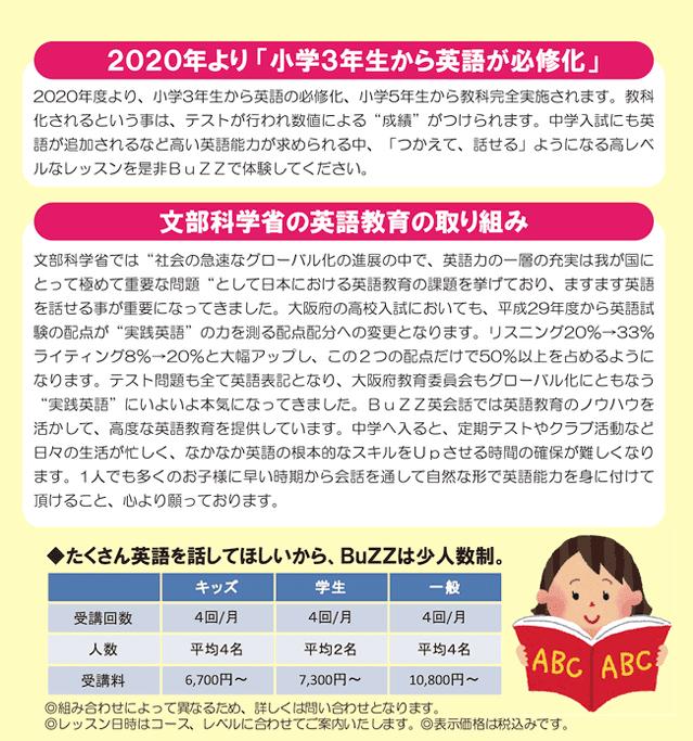 2020年の英語教育改革に対応したレッスン。BuZZ(バズ)で小学生の間に高校生レベルの英語力を身に付けよう。